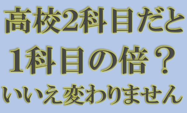 高校2科目倍?.jpg